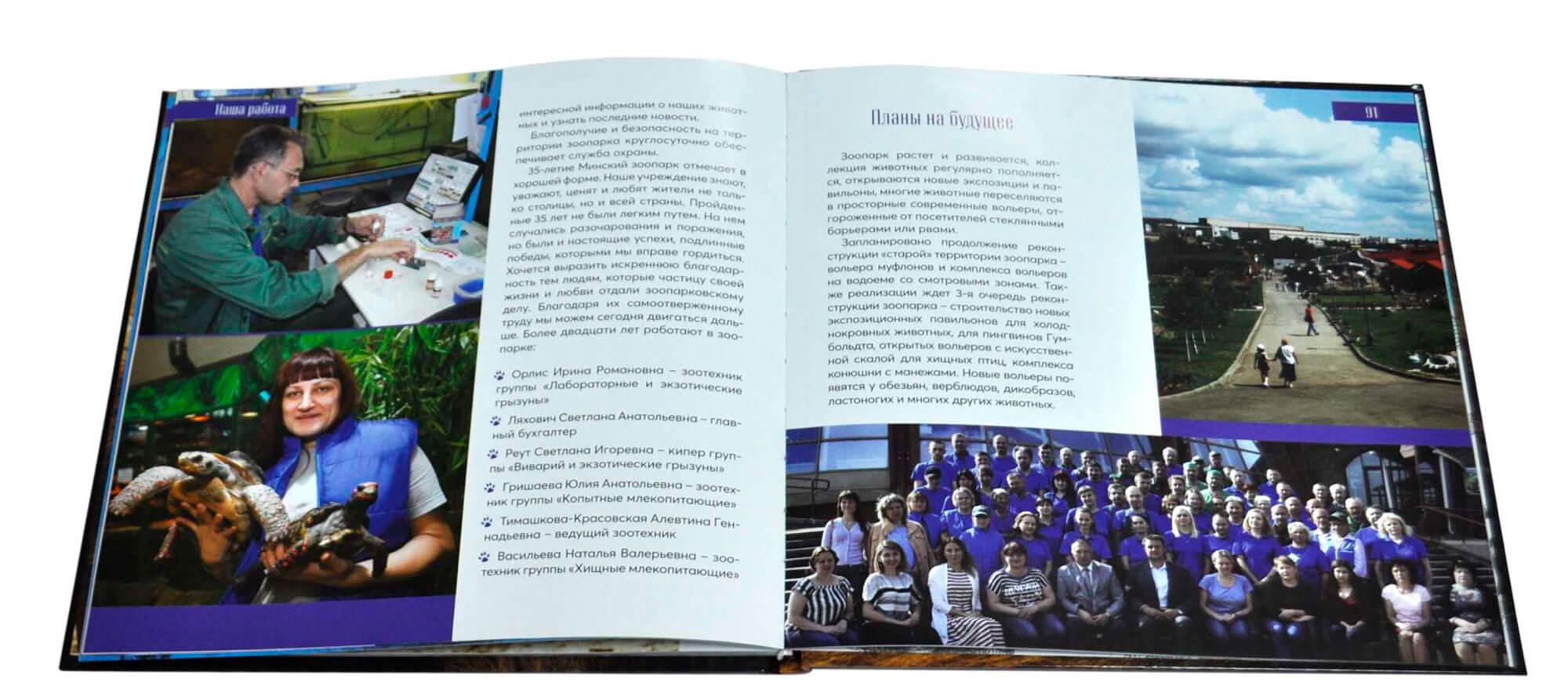 """Книга """"Минский зоопарк"""" от издательства Сегмент из Минска фото4"""