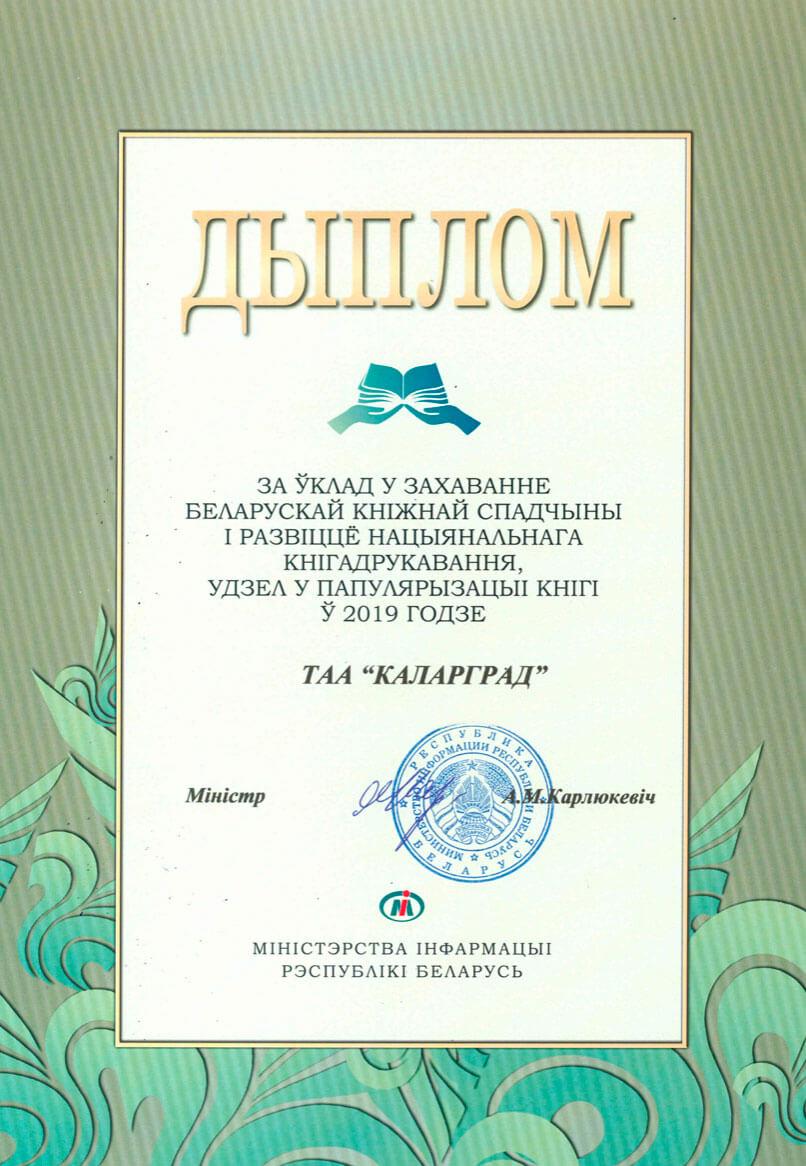 """Фото диплома издательству Сегмент """"За сохранение белорусского национального наследия"""""""