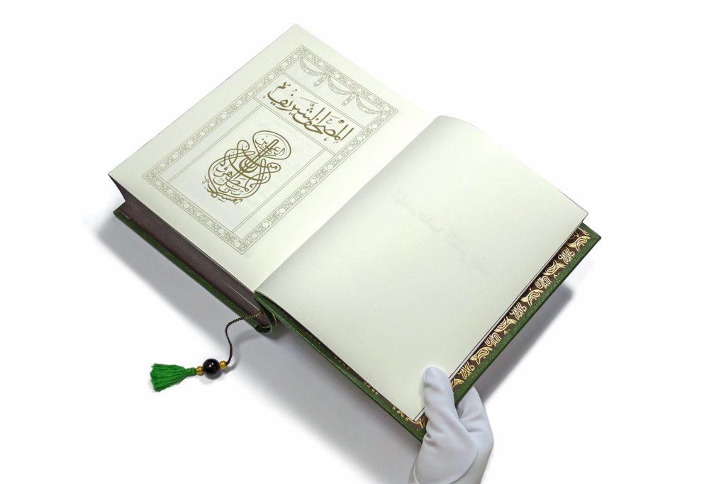 Подарочное издание Корана в кожаном переплете. Издательство Сегмент. Фото