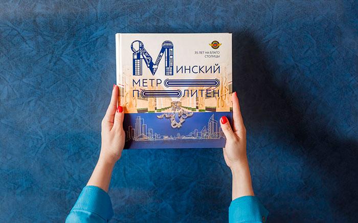 Минский метрополитен: <br> 35 лет на благо столицы