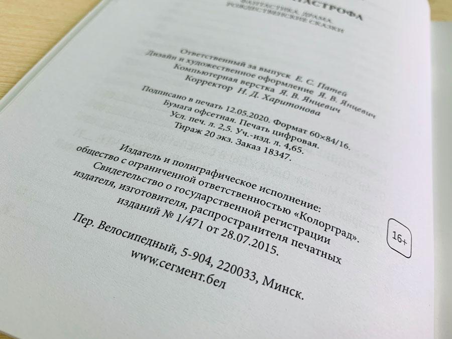 Сборник рассказов Мое имя-катастрофа издательство Сегмент фото-11
