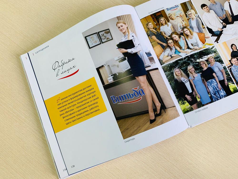 Коропоративная книга от издательства Сегмент. Фото3