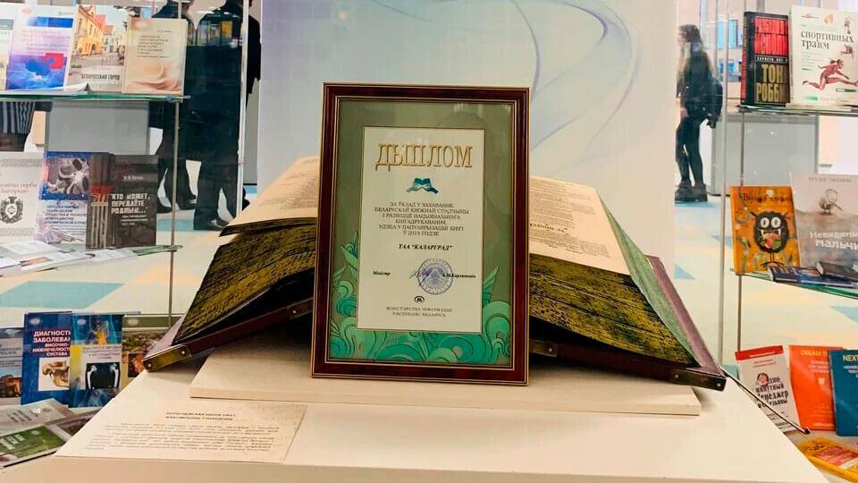 """белорусского национального наследия""""2"""