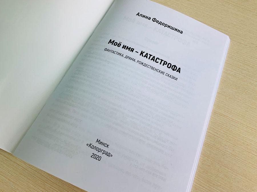Сборник рассказов Мое имя-катастрофа издательство Сегмент фото-2