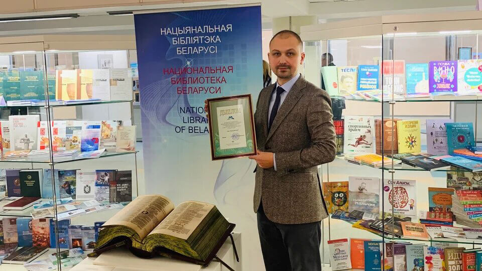 Издательство отмечено дипломом Министра информации Республики Беларусь «За вклад в сохранение белорусского книжного наследия»