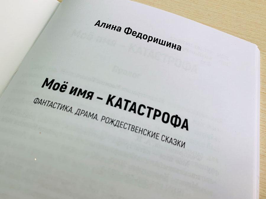 Сборник рассказов Мое имя-катастрофа издательство Сегмент фото-4