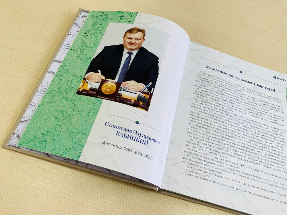 Коропоративная книга от издательства Сегмент. Фото2