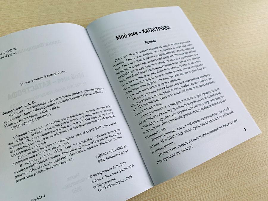 Сборник рассказов Мое имя-катастрофа издательство Сегмент фото-6