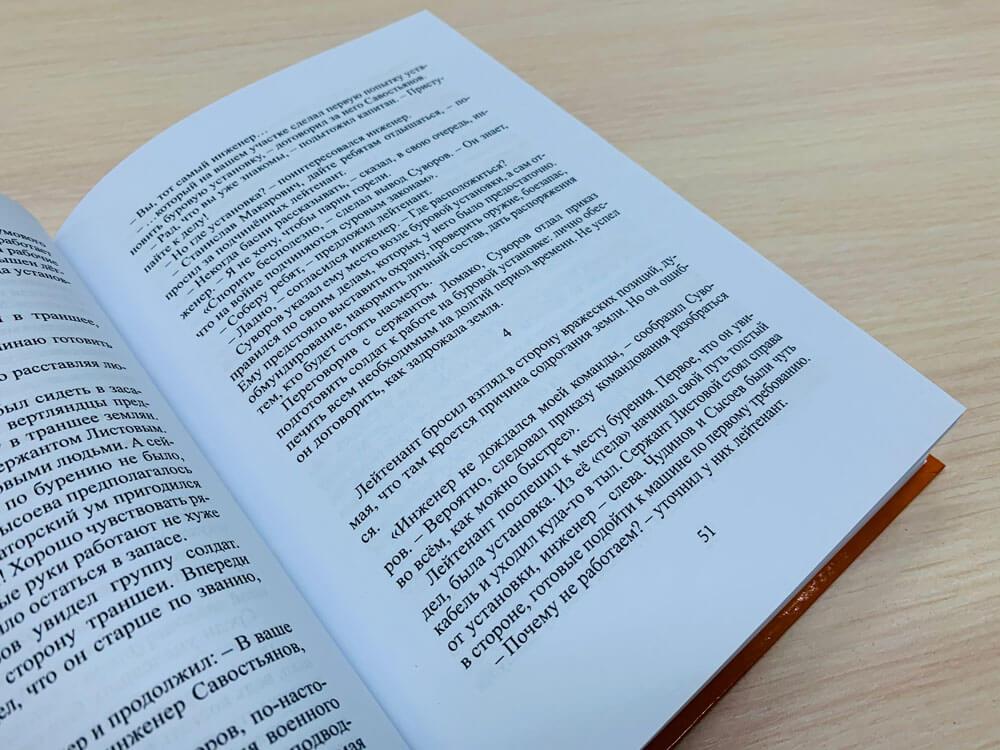 Книги, изданные малым тиражом в издательстве Сегмент, фото10
