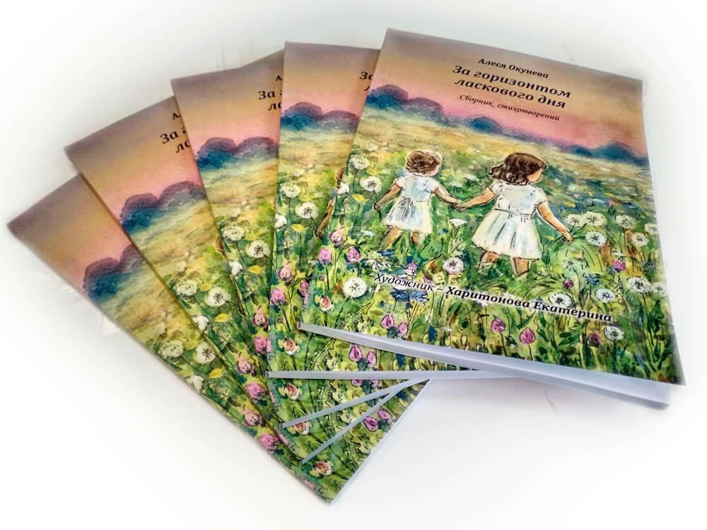 Книги, изданные малым тиражом в издательстве Сегмент, фото3