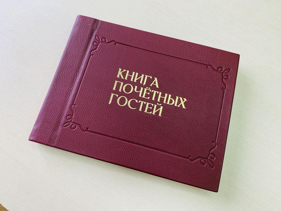 Книга почетных гостей от издательского дома Сегмент фото-5
