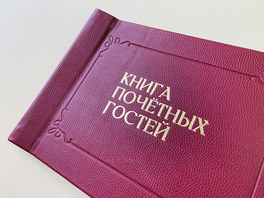 Книга почетных гостей от издательского дома Сегмент фото-6