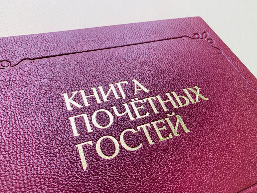 Книга почетных гостей от издательского дома Сегмент фото-7