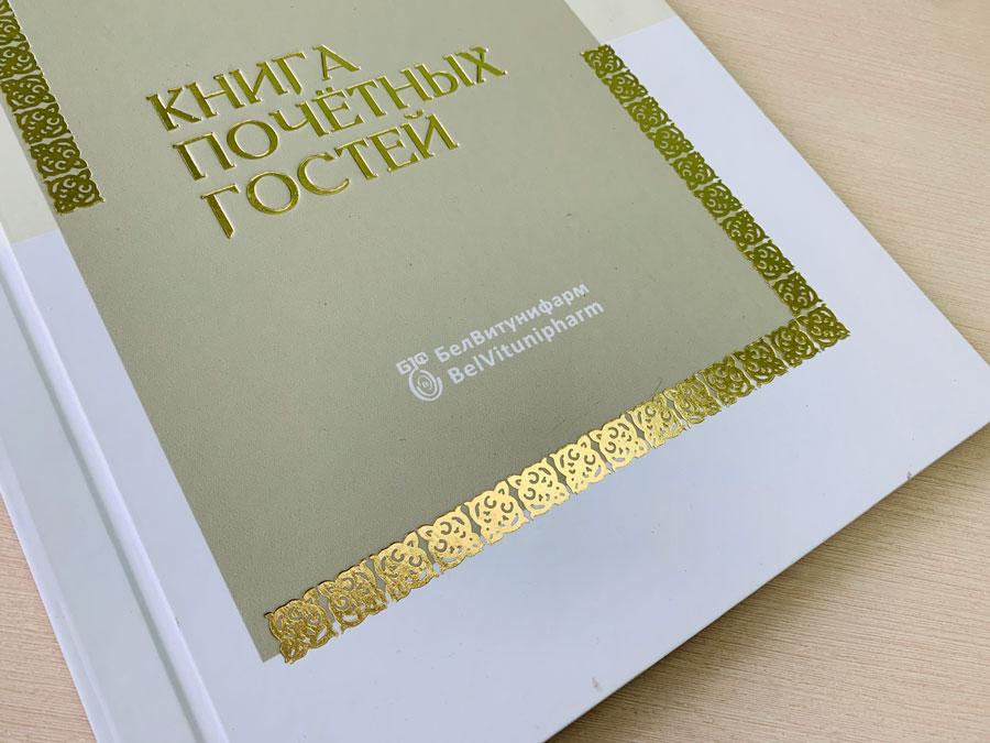 Книга почетных гостей от издательского дома Сегмент фото-1