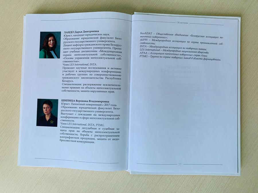 Книга практическое пособие Лекспатент. Издательский дом Сегмент. Фото3