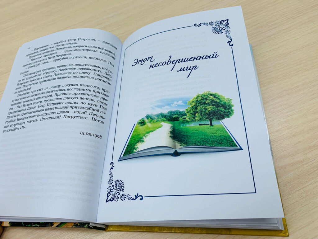 фото книг напечатанных в издательском доме Сегмент 2