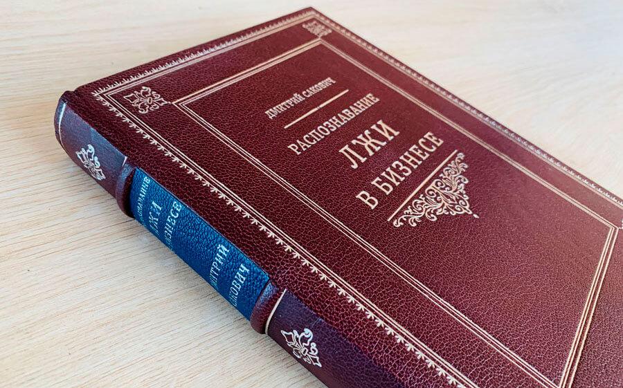 Кожаный переплет книги Саковича издательства Сегмент коричневый фото-9