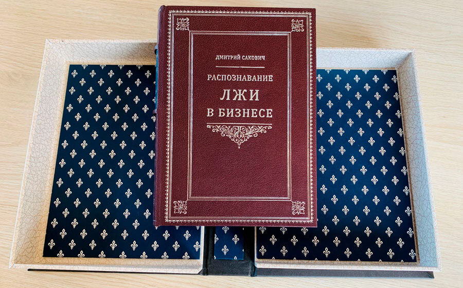Кожаный переплет книги Саковича издательства Сегмент коричневый фото-12