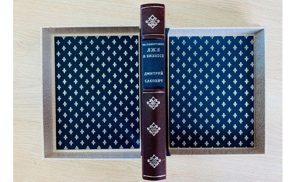 Кожаный переплет книги Саковича издательства Сегмент коричневый фото-13