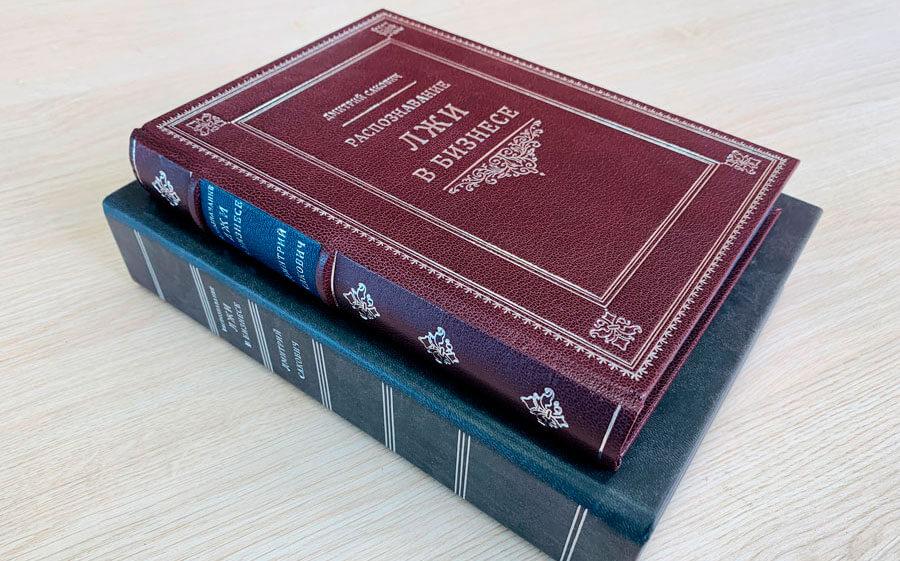 Кожаный переплет книги Саковича издательства Сегмент коричневый фото-4