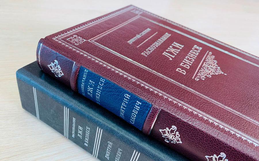 Кожаный переплет книги Саковича издательства Сегмент коричневый фото-5