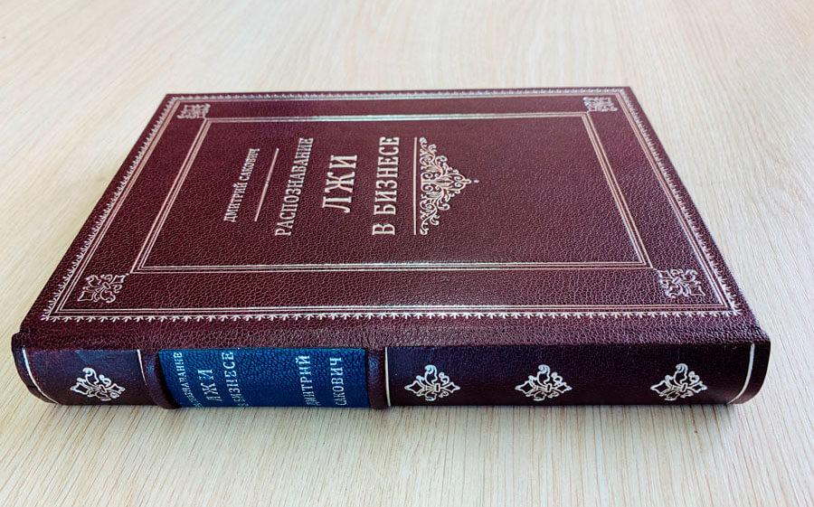 Кожаный переплет книги Саковича издательства Сегмент коричневый фото-6