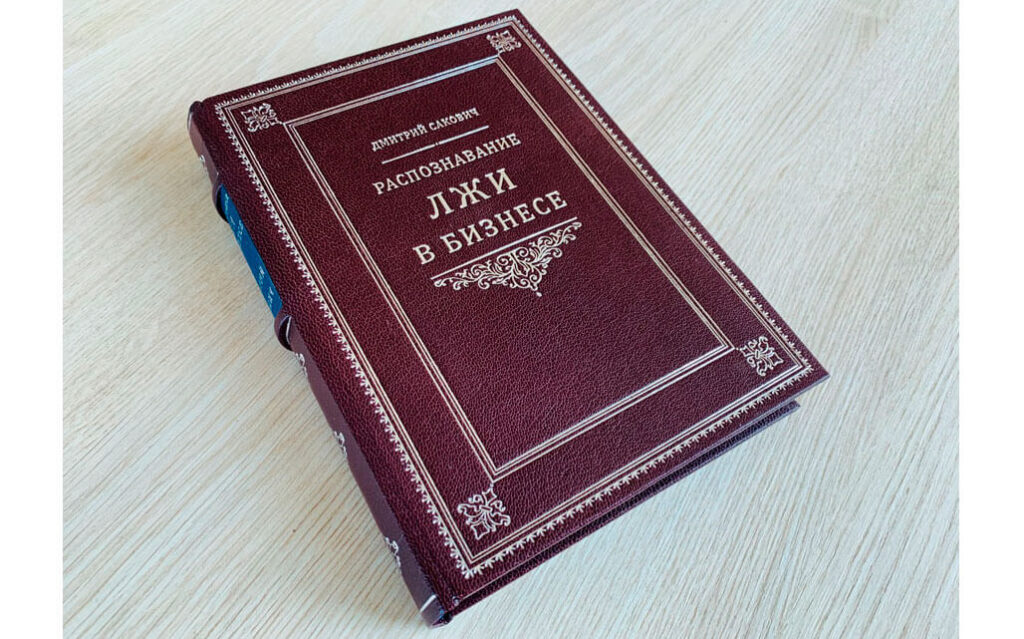 Кожаный переплет книги Саковича издательства Сегмент коричневый фото-8
