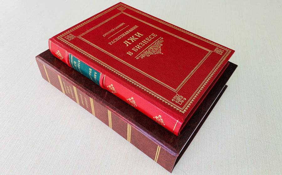 Кожаный переплет книги Саковича издательства Сегмент красный фото-2
