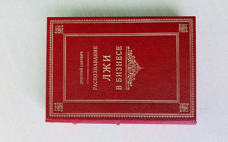 Кожаный переплет книги Саковича издательства Сегмент красный фото-3