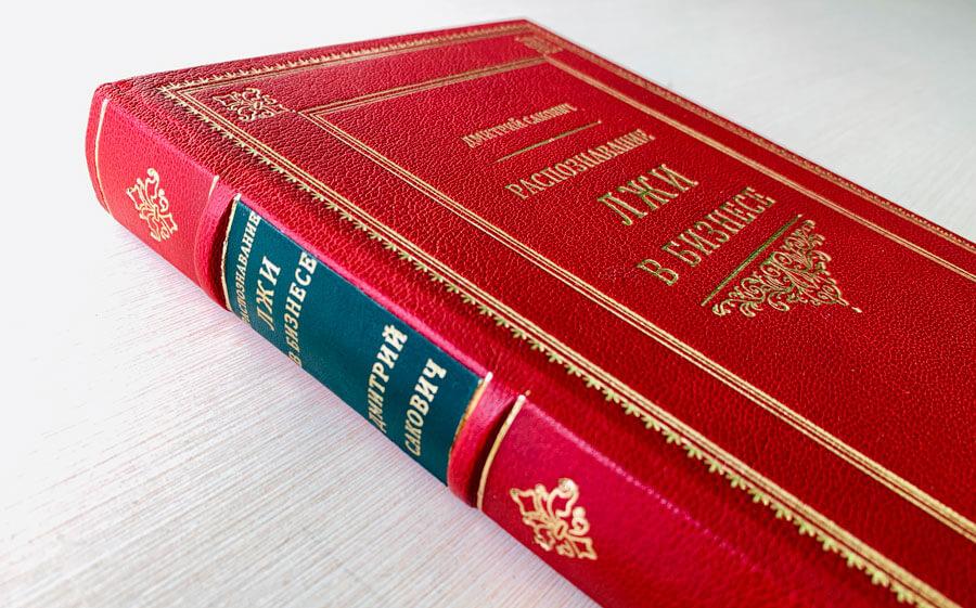 Кожаный переплет книги Саковича издательства Сегмент красный фото-4