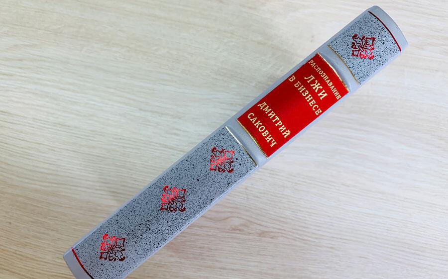 Кожаный переплет книги Саковича издательства Сегмент оксфорд фото-7