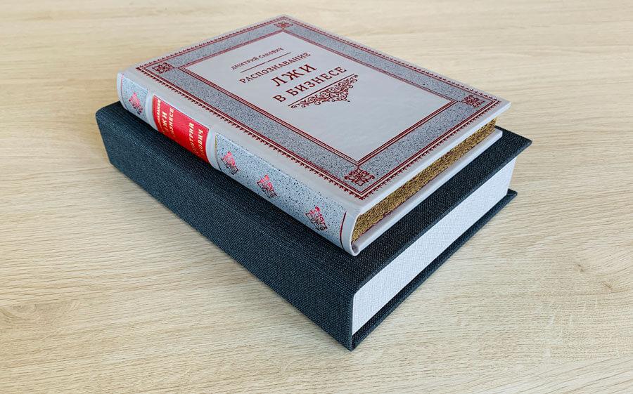 Кожаный переплет книги Саковича издательства Сегмент оксфорд фото-8