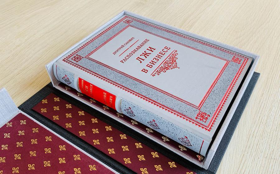 Кожаный переплет книги Саковича издательства Сегмент оксфорд фото-10
