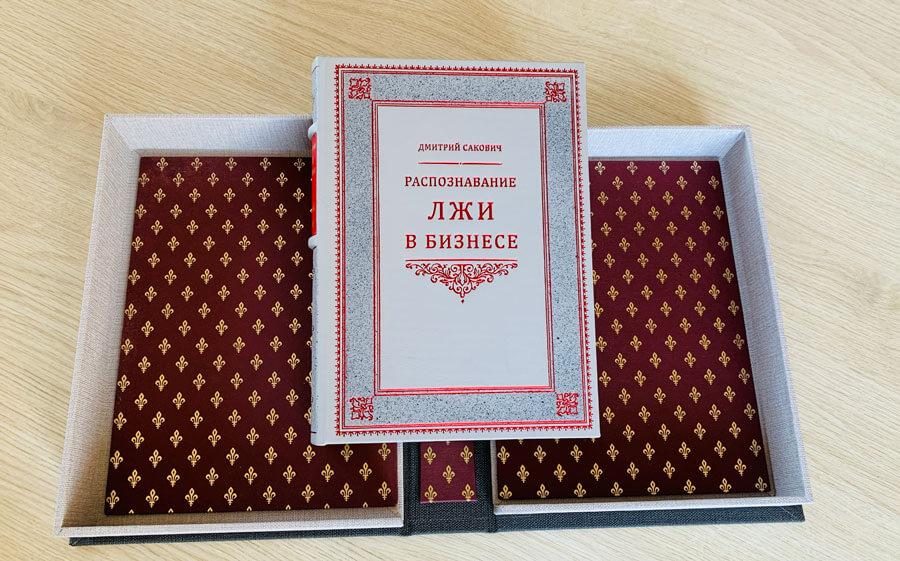 Кожаный переплет книги Саковича издательства Сегмент оксфорд фото-12