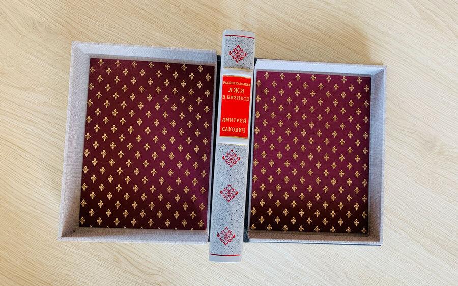 Кожаный переплет книги Саковича издательства Сегмент оксфорд фото-13