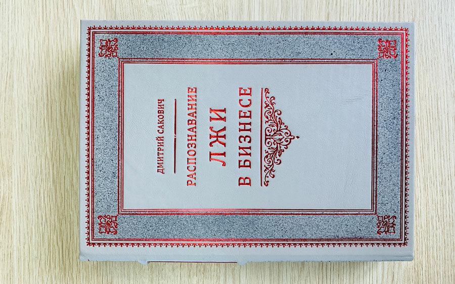 Кожаный переплет книги Саковича издательства Сегмент оксфорд фото-4