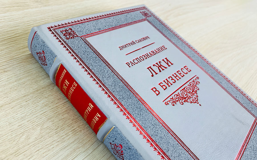 Кожаный переплет книги Саковича издательства Сегмент оксфорд фото-5