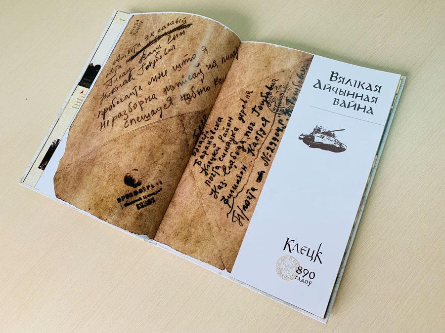 Краеведческая книга Клецк. Издательство Сегмент. Фото-14