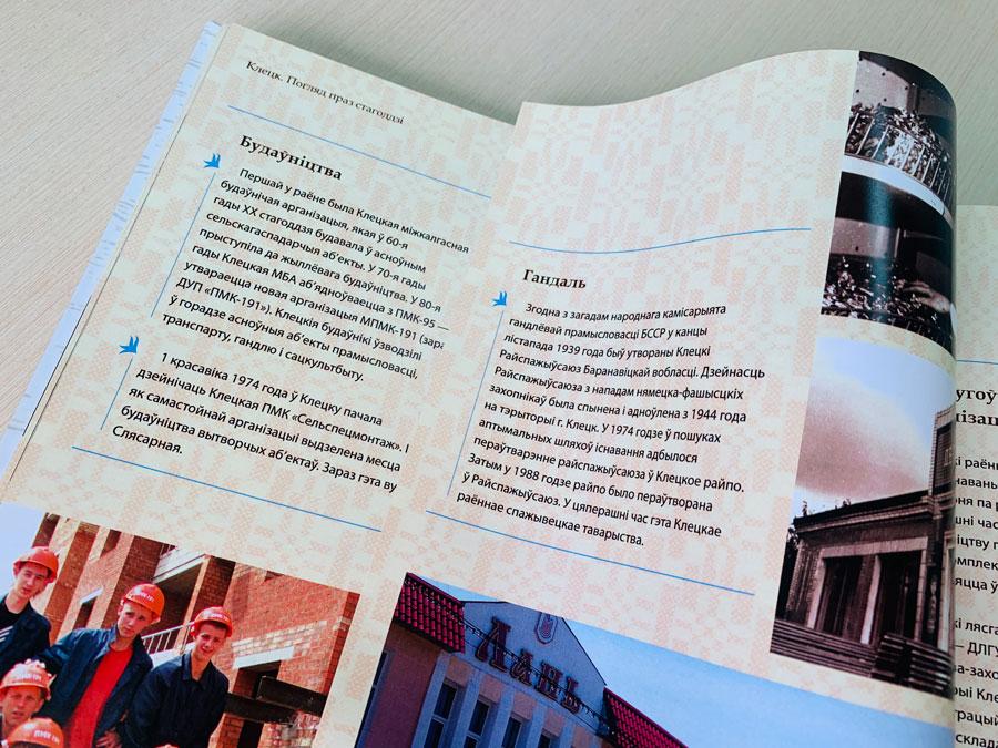 Краеведческая книга Клецк. Издательство Сегмент. Фото-16