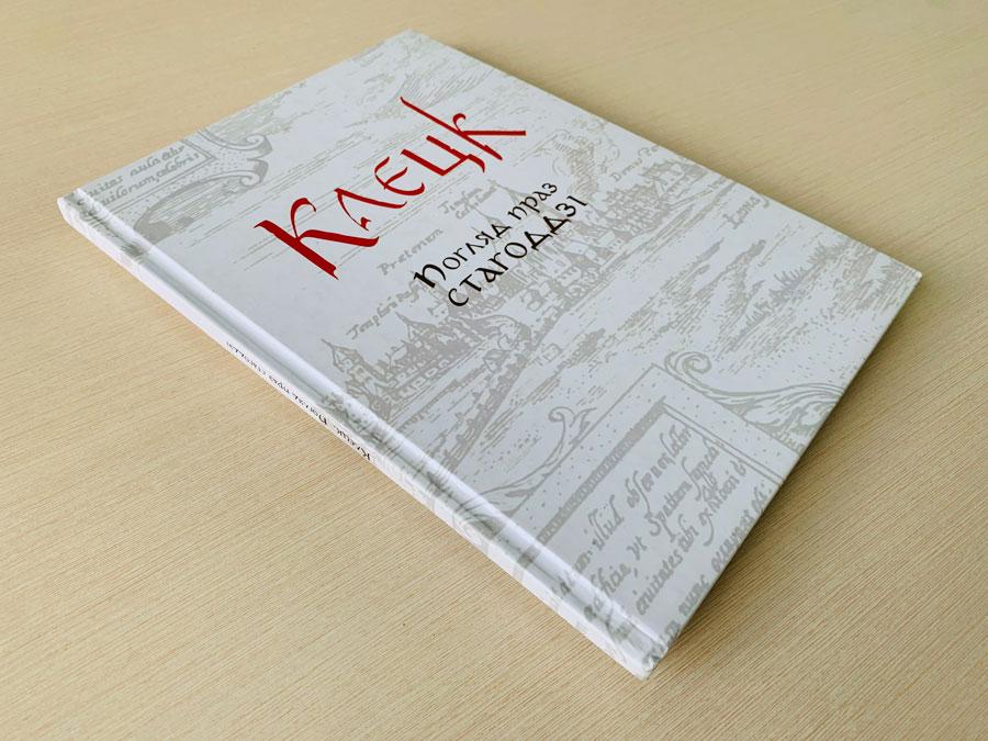 Краеведческая книга Клецк. Издательство Сегмент. Фото2