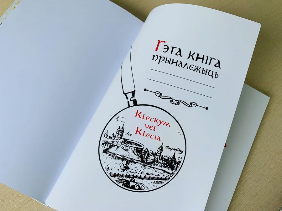 Краеведческая книга Клецк. Издательство Сегмент. Фото-7