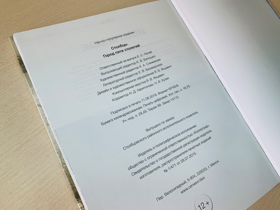 Краеведческая книга Стобцы. Издательский дом Сегмент. Фото-1