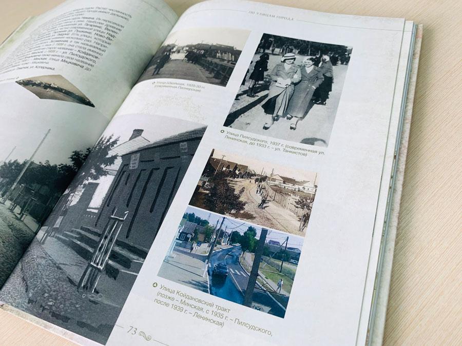 Краеведческая книга Стобцы. Издательский дом Сегмент. Фото-13