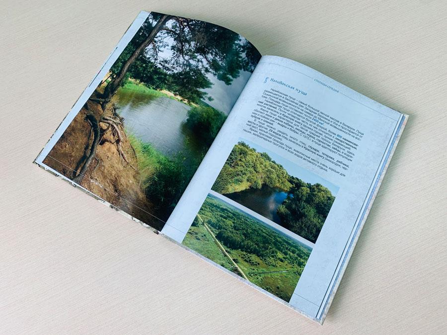 Краеведческая книга Стобцы. Издательский дом Сегмент. Фото-15