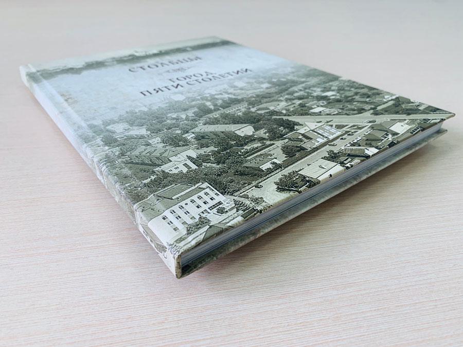 Краеведческая книга Стобцы. Издательский дом Сегмент-3