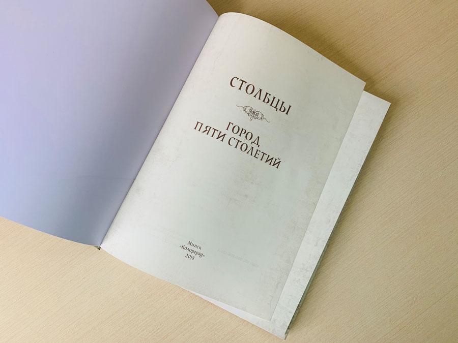Краеведческая книга Стобцы. Издательский дом Сегмент. Фото-5