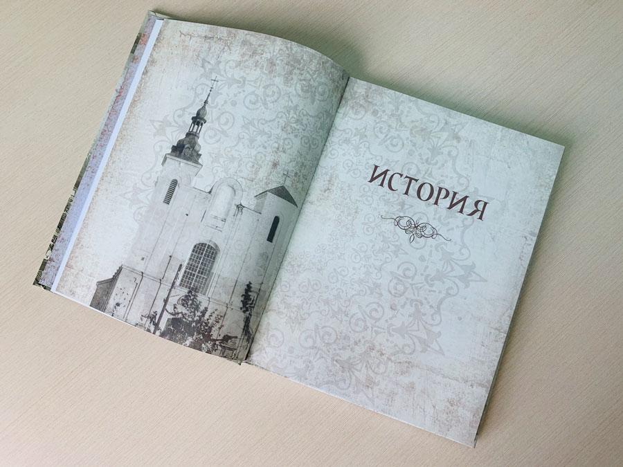 Краеведческая книга Стобцы. Издательский дом Сегмент. Фото-6