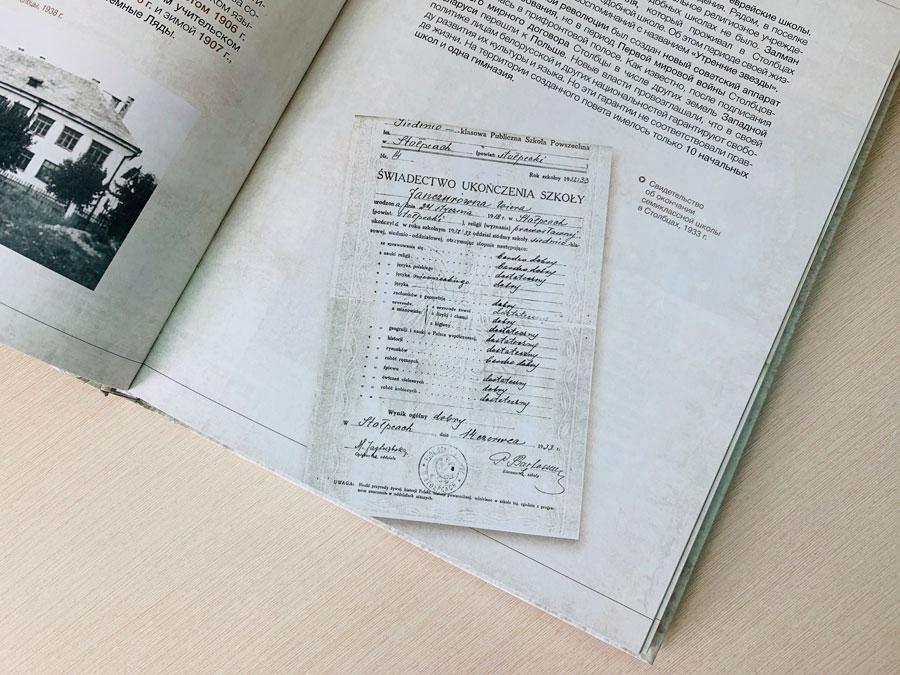 Краеведческая книга Стобцы. Издательский дом Сегмент. Фото-8