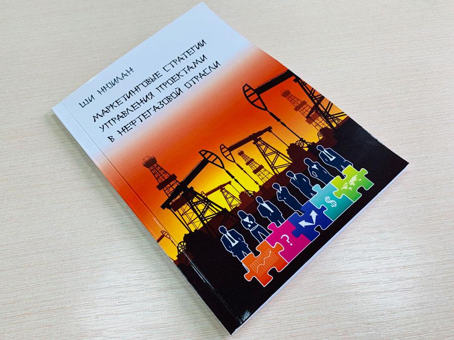 Монография Ши Нюилан издательский дом Сегмент. Фото2