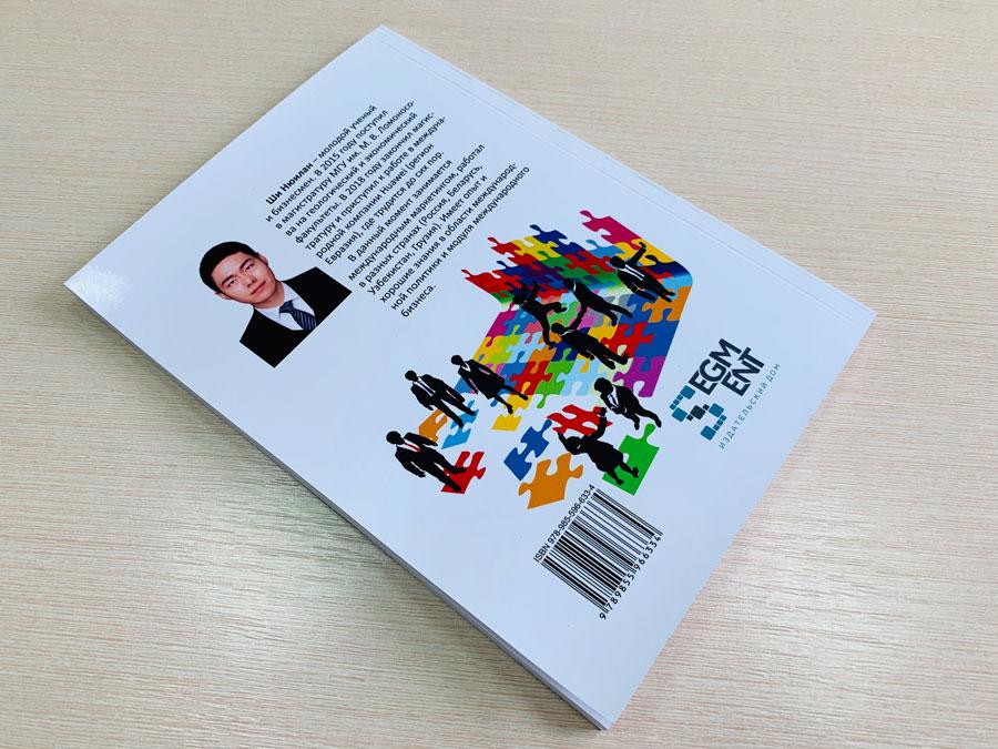 Монография Ши Нюилан издательский дом Сегмент. Фото6